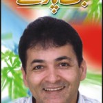 Butt Paray Funny Book By Dr Younas Butt Pdf Free