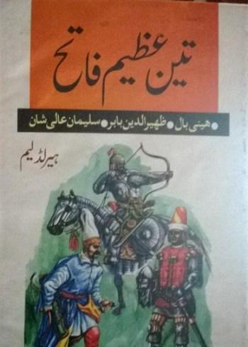Teen Azeem Fateh Urdu By Harold Lamb Pdf