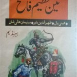 Teen Azeem Fateh Urdu By Harold Lamb Pdf