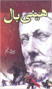 Hannibal Urdu By Harold Lamb Free Pdf