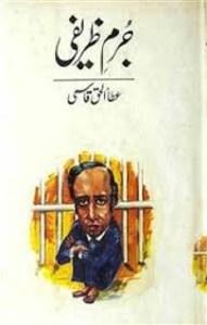 Jurm e Zareefi Urdu By Ata Ul Haq Qasmi Free Pdf