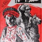 Sikandar E Azam Novel By Ilyas Sitapuri Pdf Free
