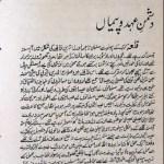 Dushman Ahd O Paiman Novel By Ilyas Sitapuri Pdf