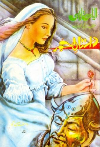 Dastan E Hoor Novel By Ilyas Sitapuri Pdf