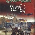 Afghanistan Par Kia Guzri By Tariq Ismail Sagar Pdf