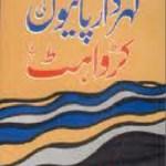 Lehardar Panion Ki Karwahat By Tariq Ismail Sagar Pdf