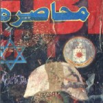 Muhasra Novel By Tariq Ismail Sagar Pdf Download