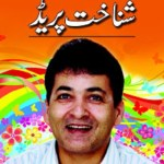 Shanakhat Parade By Dr Younas Butt Pdf Download