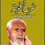 Surkh Feeta By Qudrat Ullah Shahab Free Pdf