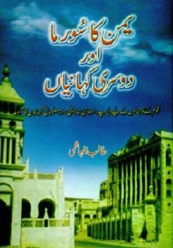 Yaman Ka Soorma By Talib Hashmi Pdf