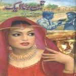 Teen Bata Aik Novel By Malik Safdar Hayat Pdf