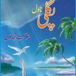 Pagli Novel By Shaukat Thanvi Free Pdf Download