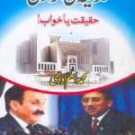 Adliya Ki Azadi By Muhammad Aslam Lodhi Pdf