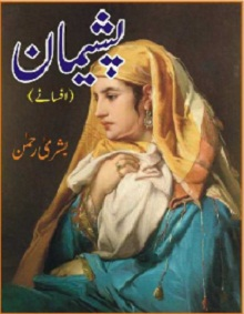 Pasheman By Bushra Rehman Pdf Free