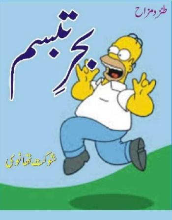 Bahr e Tabassum Novel By Shaukat Thanvi Pdf Free