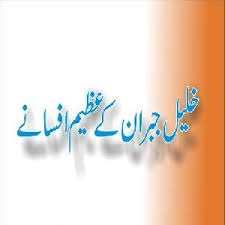 Khalil Jibran Kay Azeem Afsanay By Khalil Gibran (Complete)