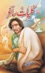 Kulliyat e Saghar Urdu By Saghar Siddiqui Pdf