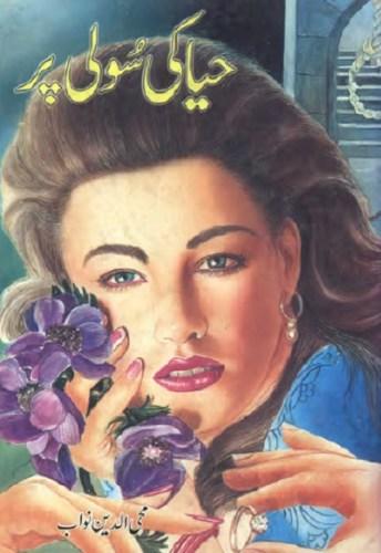 Haya Ki Sooli Par By Mohiuddin Nawab Pdf