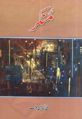 Munkir Novel By Mohiuddin Nawab Pdf