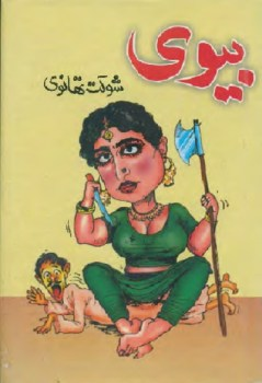 Biwi Funny Novel By Shaukat Thanvi Pdf
