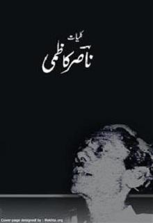Deewan e Nasir Kazmi By Nasir Kazmi Pdf Download