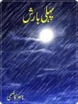 Pehli Barish Poetry By Nasir Kazmi Pdf