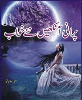 Purani Ankhen Naye Khawab By Amjad Islam Amjad Pdf