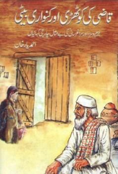 Qazi Ki Kothri Aur Kanwari Beti By Ahmad Yar Khan