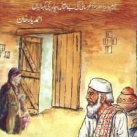 Qazi Ki Kothri Aur Kanwari Beti By Ahmad Yar Khan Pdf
