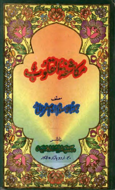 Mukashifat Ul Qaloob By Imam Ghazali Pdf Download