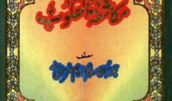 Mukashifat Ul Qaloob By Imam Ghazali Pdf Download