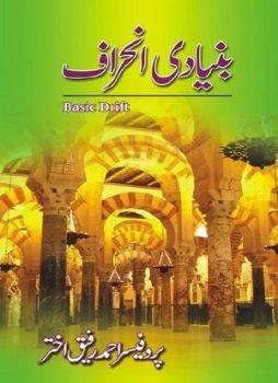Bunyadi Inheraf By Prof Ahmed Rafique Akhtar