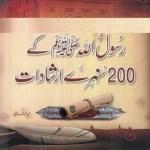 Rasul Allah Ke 200 Sunehre Irshadat By Abdul Malik Pdf