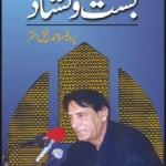 Bast O Kushad Urdu By Prof Ahmed Rafique Akhtar Pdf