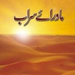 Mawra e Sarab By Prof Ahmed Rafique Akhtar Pdf