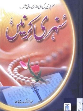 Sunehri Kirnain By Abdul Malik Mujahid Pdf