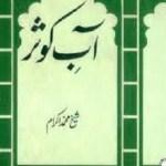 Aab e Kausar Urdu By Shaikh Muhammad Ikram Pdf