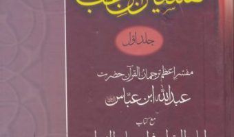 Tafseer Ibn e Abbas Urdu By Abdullah Ibne Abbas Pdf