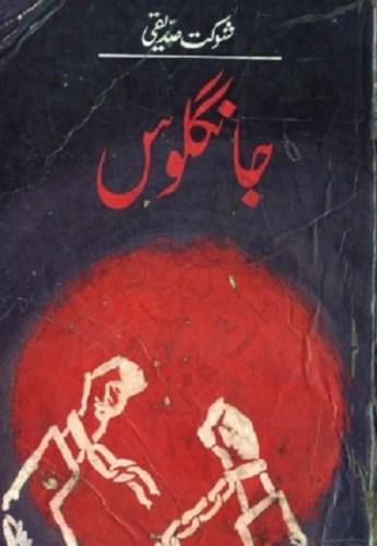 Jangloos novel Shaukat Siddiqui