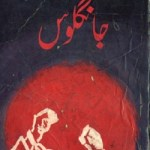 Jangloos Novel Complete Pdf By Shaukat Siddiqui Pdf