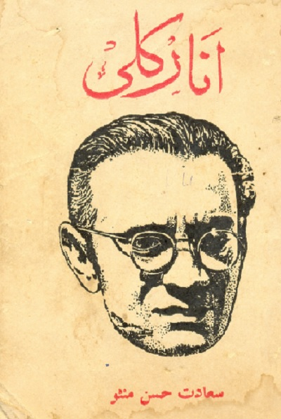 Anarkali By Saadat Hasan Manto Pdf