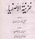 Khazinat Ul Asfiya Urdu By Mufti Ghulam Sarwar Pdf