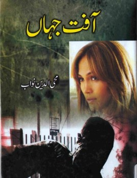 Aafat Jahan Novel By Mohiuddin Nawab Pdf