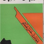 Noor Jahan Suroor Jahan By Saadat Hasan Manto Pdf