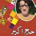 Hajj E Akbar Afsane By Saadat Hasan Manto Pdf