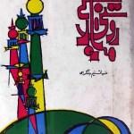 Roshni Ke Minar By Zia Tasneem Bilgrami Pdf