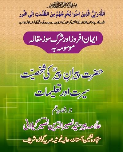 Peeran e Peer Ki Shakhsiyat By Pir Naseer Ud Din Naseer