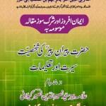 Peeran e Peer Ki Shakhsiyat By Naseer Ud Din Naseer Pdf