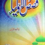 Qasas Ul Auliya Urdu By Allama Alam Faqri Pdf Free
