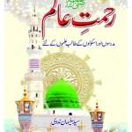 Rehmat e Alam Urdu By Syed Sulaiman Nadvi Pdf